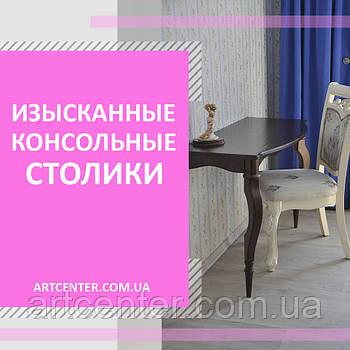 Изысканные консольные столики