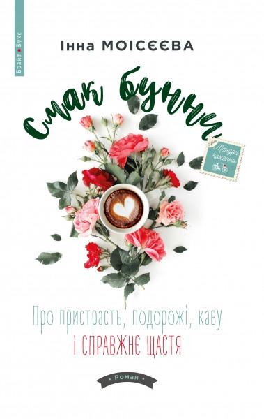 Книга Смак бунні. Про пристрасть, подорожі, каву і справжнє щастя. Автор - Інна Моісєєва (Брайт Букс)