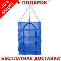 Сетка для сушки рыбы (фруктов и овощей) четырехярусная 40х40х60см Stenson