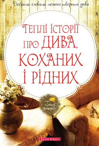 Книга Теплі історії про дива, коханих і рідних. Збірка оповідань (Брайт Букс)