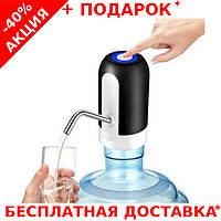 Автоматический сенсорный диспенсер CLEANING PUMP для питьевой бутилированной воды