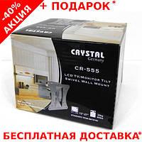 """Универсальный поворотный кронштейн Crystal CR-555 VESA для крепления телевизоров 13"""" - 27"""""""