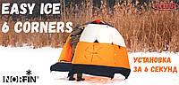 Зимняя палатка для рыбалки Norfin Holiday Easy Ice 6 Corners (210 х 245 х 155 см)