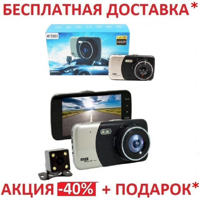 Авторегистратор D503S/A18 (2 камеры)