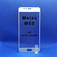 Захисне скло для Meizu M5s Біле на весь екран, фото 1