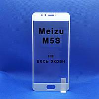 Защитное стекло для Meizu M5s Белое на весь экран, фото 1