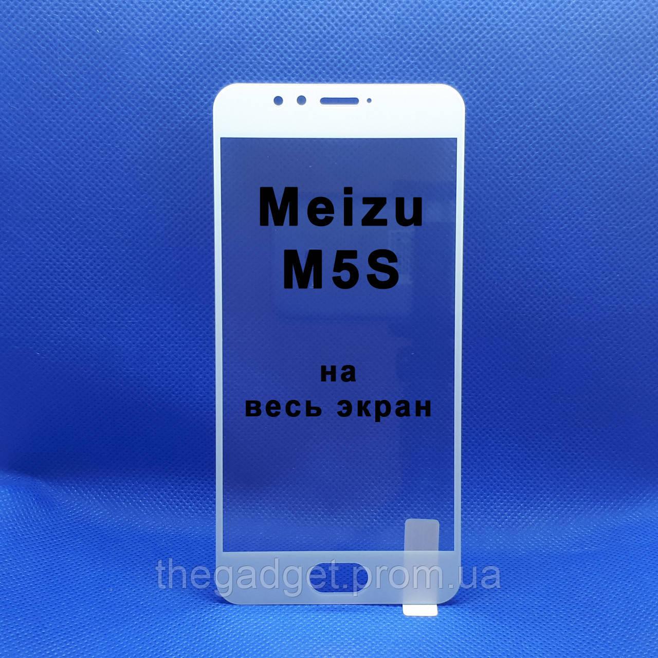 Защитное стекло для Meizu M5s Белое на весь экран