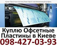 Прием офсетных пластин Киев098-427-03-93 Куплю лом АЛЮМИНИЯ КИЕВ Дорого