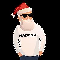 Партнерская акция Nadenu(http://nadenu.com)