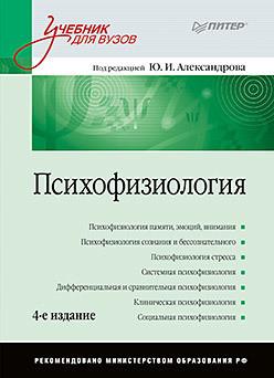 Психофизиология: Учебник для вузов. 4-е изд. Александров Ю. И.
