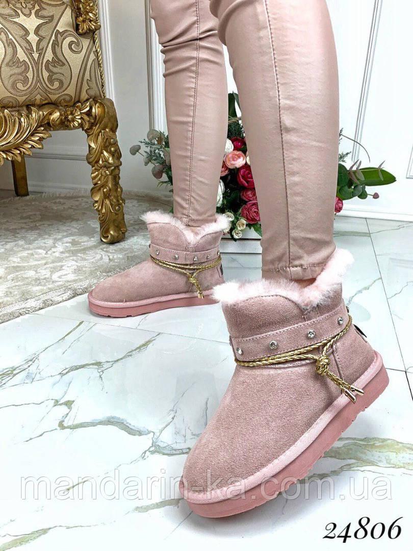 Угги женские короткие розовые  камни натуральная замша