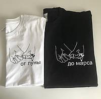 Парные футболки для парня и девушки - от луны до Марса . парная одежда