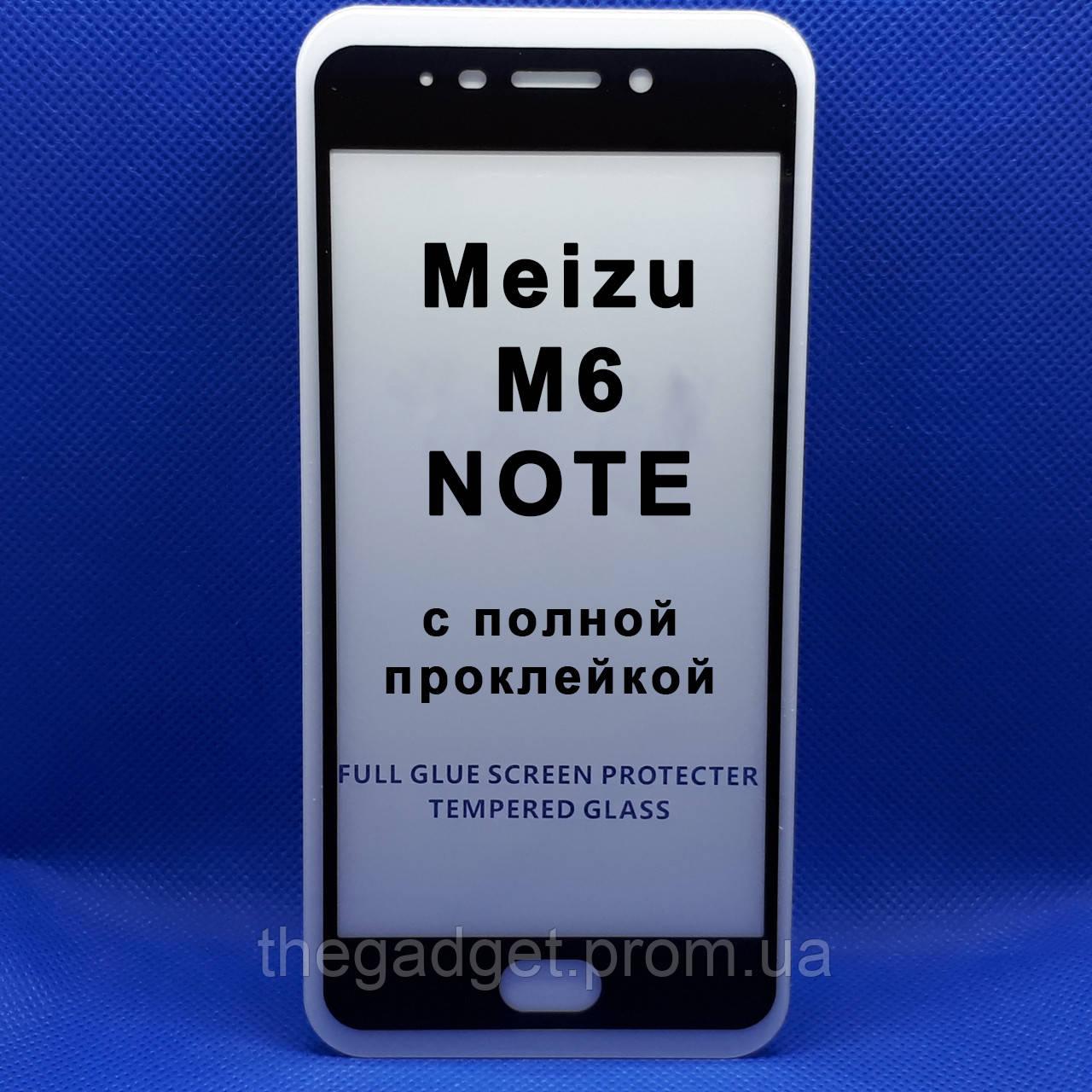 Защитное стекло для Meizu M6 Note Черное с полной проклейкой