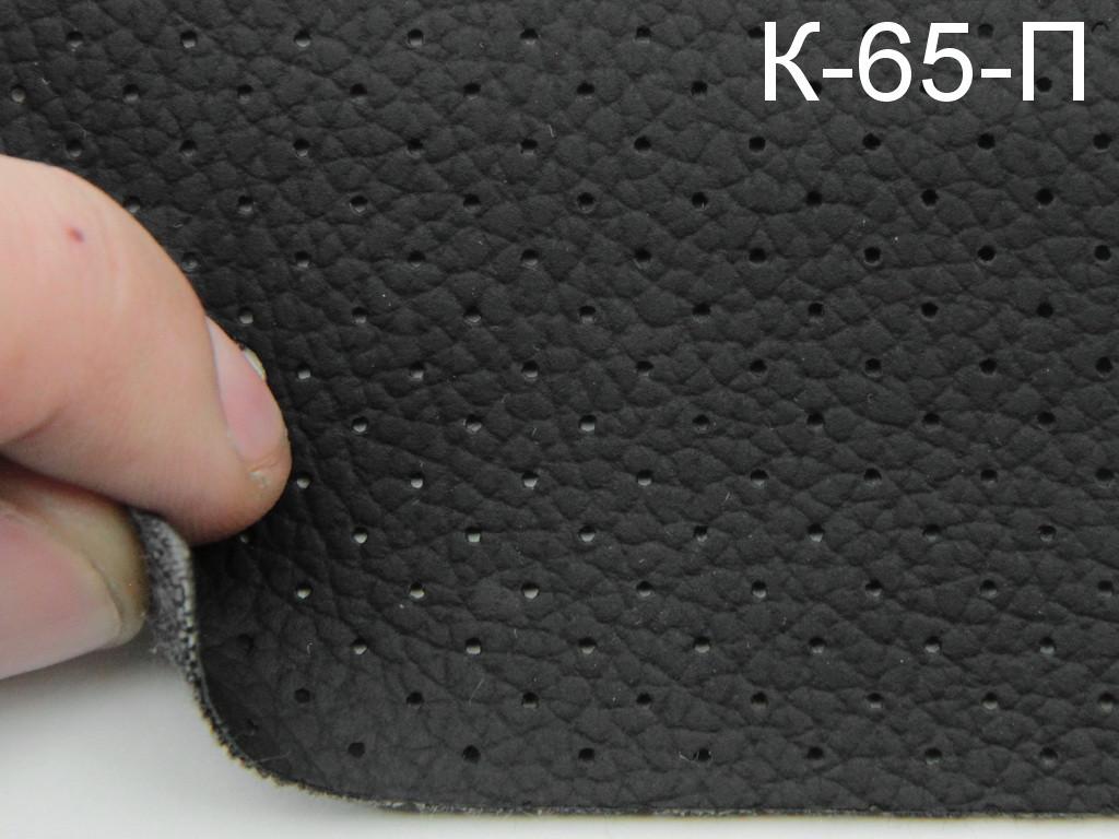 Авто кожзам черный с перфорацией, на тканевой основе (Германия К-65-П)