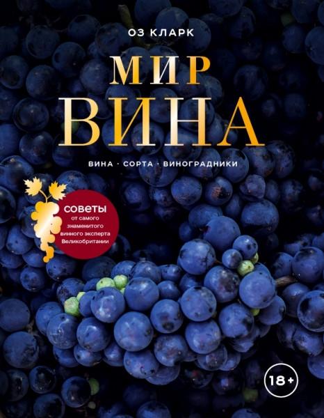 Мир вина. Вина, сорта, виноградники. Кларк Оз