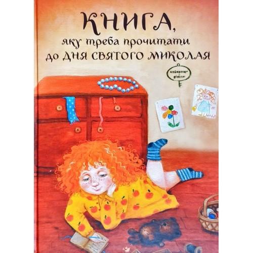 Книга, яку треба прочитати до Дня Святого Миколая Кириченко В