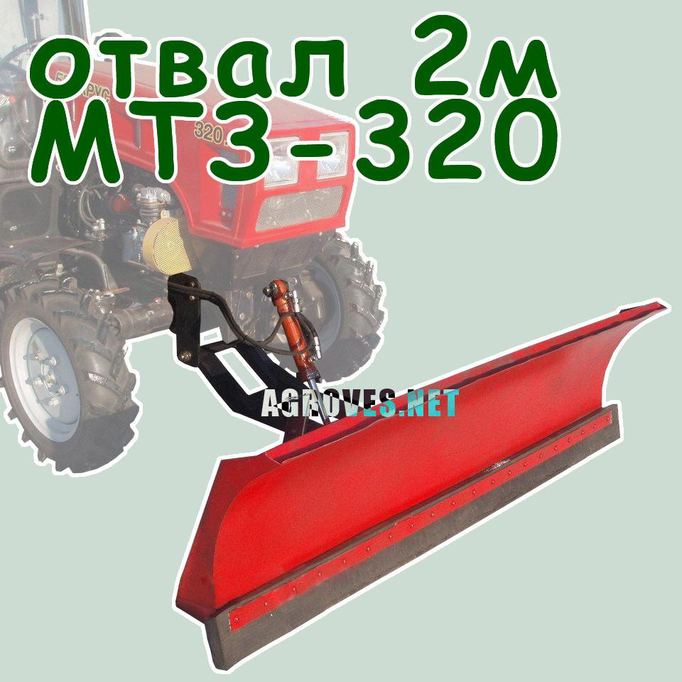 Отвал тракторный 2м. МТЗ-320