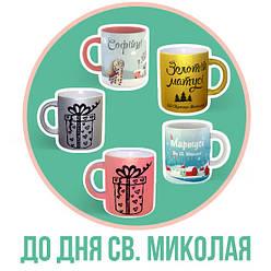 Чашки ко дню Св. Николая