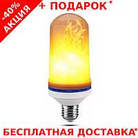 Лампа LED Flame Bulb New А+ с эффектом пламени огня цоколь E27