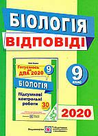 Відповіді  до ДПА з біології 9 клас. 2020 (Підручники і посібники)