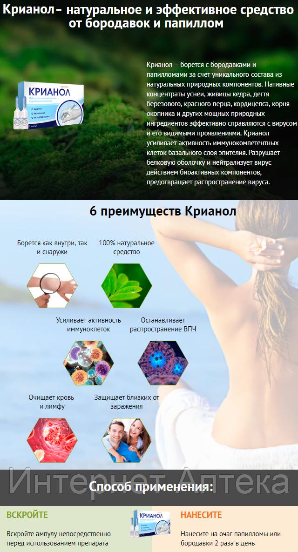 Крианол (Krianol) - средство от папиллом и бородавок