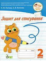 Зошит для списування 2 клас. Попова Н.М., Волкова О.В., фото 1