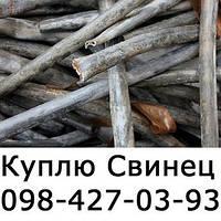 Куплю Лом Свинец Киев Цена098-427-03-93 Сдать Лом Свинец Цена Киев, Сдать лом Свинец