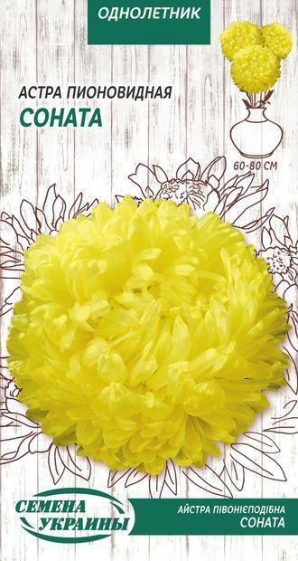 Семена  Астра Пионидная СОНАТА (жёлтая) [0,25г]