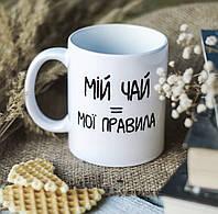 Индивидуальные чашки с надписью , фото , картинкой !МІЙ ЧАЙ = МОЇ ПРАВИЛА