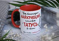 КРУЖКА ,ЧАШКА !ТАК ВИГЛЯДАЄ НАЙКРАЩИЙ ТАТУСЬ І ЧОЛОВІК ! Индивидуальные чашки с надписью , фото , картинкой !