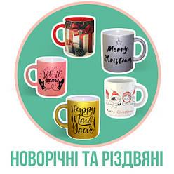 Чашки Новогодние и Рождественские