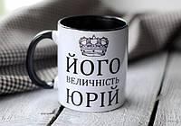 КРУЖКА ,ЧАШКА ! ЙОГО ВЕЛИЧНІСТЬ ЮРІЙ  ! Индивидуальные чашки с надписью , фото , картинкой !