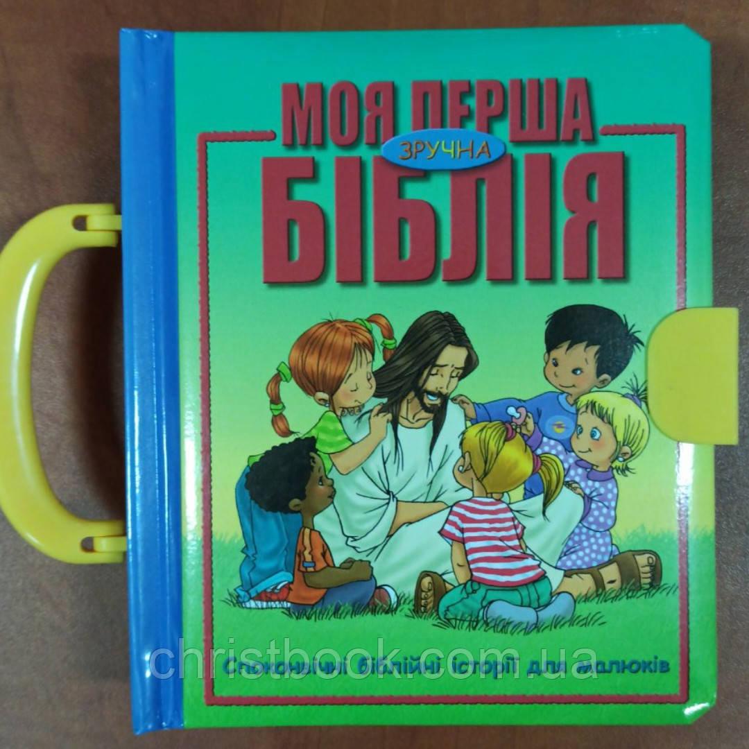 Моя перша Біблія