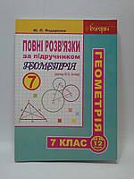 000-5 РОЗВЯЗАННЯ Геометрія 007 кл (до Істер) Федоренко Богдан
