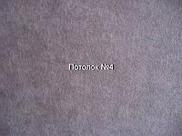 Авто ткань Потолочка №4