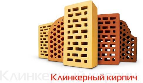 Кирпич клинкерный облицовочный Керамейя, фото 2