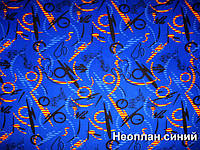 Авто ткань Неоплан синий