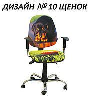 Кресло детское Бридж хром дизайн Собачка №10 (АМФ-ТМ)