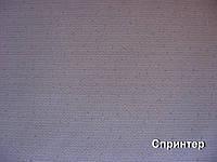 Авто ткань Спринтер потолочка