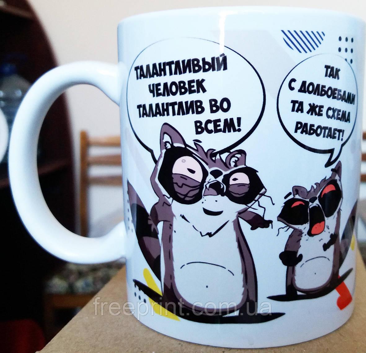 """Чашка-прикол """"Енот Толик - таланты д@лб@ебы"""". Печать на чашках, кружках. Нанесение логотипа на чашку"""