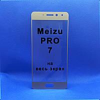 Защитное стекло для Meizu Pro 7 Золотое на весь экран, фото 1