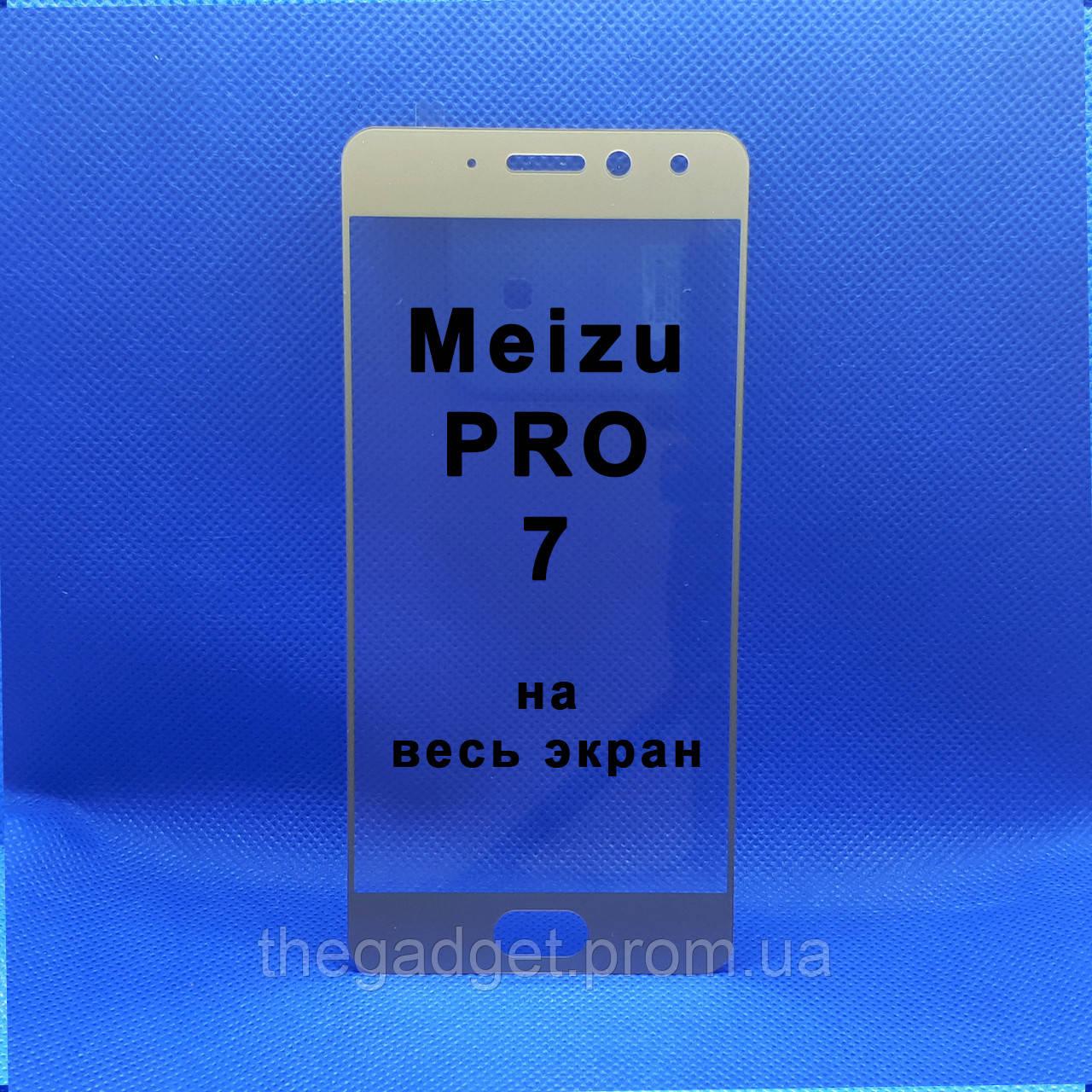 Защитное стекло для Meizu Pro 7 Золотое на весь экран