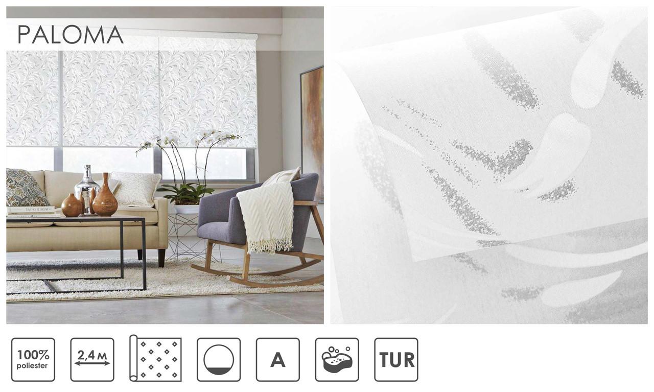 Рулонні штори Paloma (один варіант кольору)