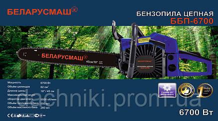 Бензопила Беларусмаш 6700 ,1шина 1цепь,плавный пуск, в металле,праймер, фото 2