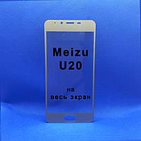 Защитное стекло для Meizu U20 Золотое на весь экран, фото 1