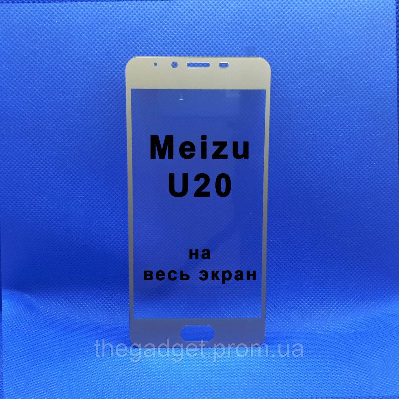 Защитное стекло для Meizu U20 Золотое на весь экран