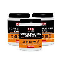 Порошок для очистки кофемашин от кофейных масел и жиров 900г, Средство для удаления кофейных масел