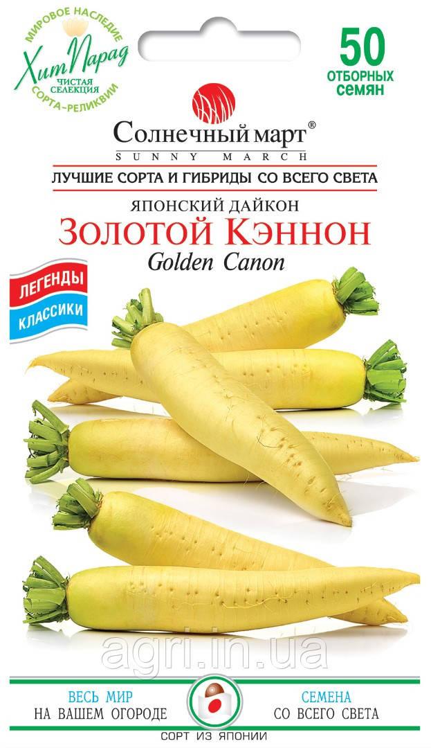 Дайкон Золотой Кэннон, 50шт