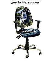 Кресло детское Бридж хром дизайн Вертолет №17 (АМФ-ТМ)