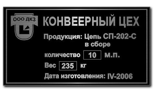 Печать на металле в Центре Киева Шильдов